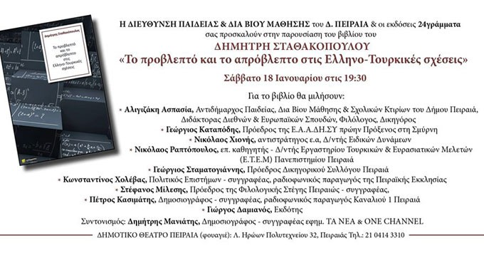 Eκδήλωση παρουσίασης του βιβλίου του Δημήτρη Σταθακόπουλου