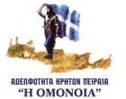 Πρόσκληση Γενικής Συνέλευσης «ΟΜΟΝΟΙΑΣ»