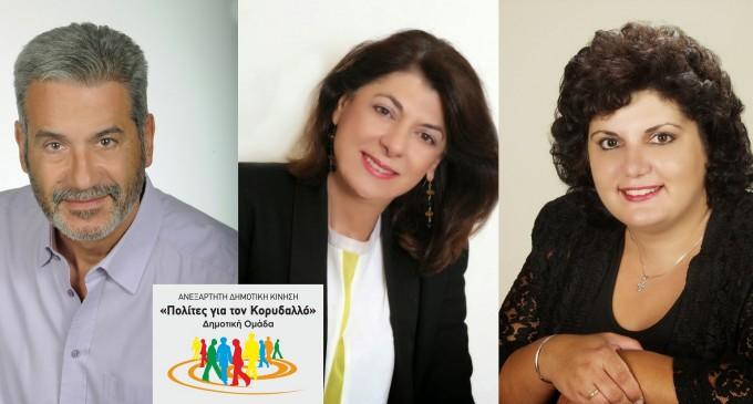 Ο Γρηγόρης Γουρδομιχάλης επικεφαλής της Δημοτικής Ομάδας «Πολίτες για τον Κορυδαλλό»