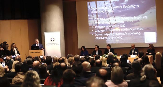 Παρουσίαση του νέου οπτικοακουστικού υλικού και της στρατηγικής της Περιφέρειας Αττικής για την τουριστική προβολή της Αττικής 2020