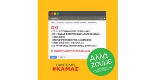 MHNYMA_KAMAS
