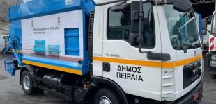 Ένα πλήρως ανακατασκευασμένο απορριμματοφόρο παρέλαβε ο Δήμος Πειραιά