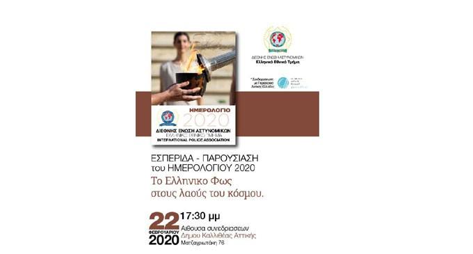Διεθνής Ένωση Αστυνομικών: Εσπερίδα και παρουσίαση ημερολογίου