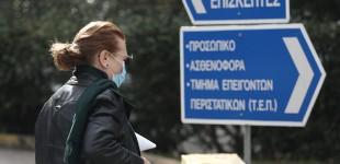 Προειδοποιούν οι επιστήμονες: «Μην πηγαίνετε στα νοσοκομεία αν υποψιάζεστε κορωνοϊό» – Καταργείται το επισκεπτήριο