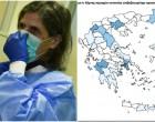 Σε ποιες περιοχές υπάρχουν τα περισσότερα κρούσματα κορωνοϊού (χάρτης)
