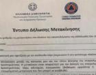 Απαγόρευση κυκλοφορίας: Το απαραίτητο έγγραφο για τις μετακινήσεις