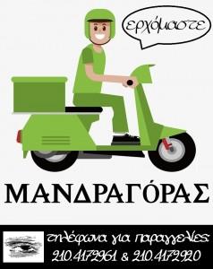 MANDRAGORAS_DELIVERY