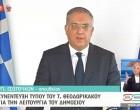 Κορωνοϊός: Μέτρα για την λειτουργία του δημοσίου ανακοίνωσε ο Θεοδωρικάκος