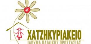 Το Χατζηκυριάκειο Ίδρυμα εφαρμόζει όλες τις διαδικασίες προστασίας των παιδιών του