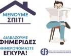 ΕΙΗΕΑ: Μένουμε σπίτι, διαβάζουμε εφημερίδες, ενημερωνόμαστε έγκυρα