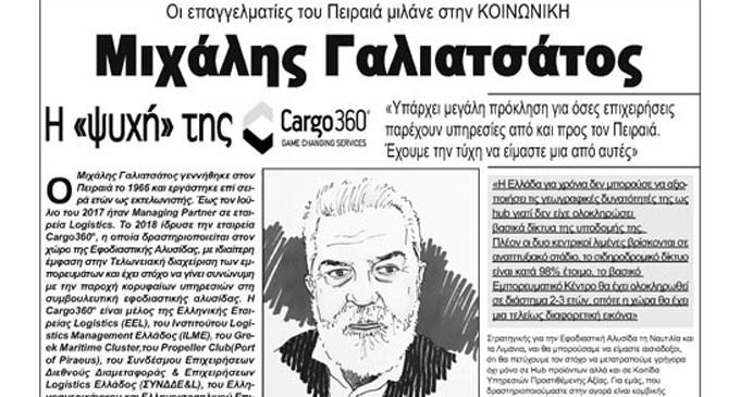 Οι επαγγελματίες του Πειραιά μιλάνε στην ΚΟΙΝΩΝΙΚΗ: Μιχάλης Γαλιατσάτος – Η «ψυχή» της Cargo 360˚