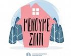 Επιστροφή του πρόγραμματος «Μείνετε σπίτι, είμαστε δίπλα σας» για τις ευπαθείς ομάδες και για άτομα άνω των 60 ετών