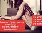 Τηλεφωνική ψυχοκοινωνική υποστήριξη του δήμου Κερατσίνου – Δραπετσώνας για τον κορωνοϊό