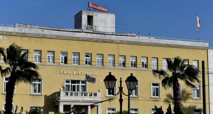 Νοσοκομείο Αλεξάνδρα: 15 οι γιατροί και νοσηλευτές που μπαίνουν σε καραντίνα
