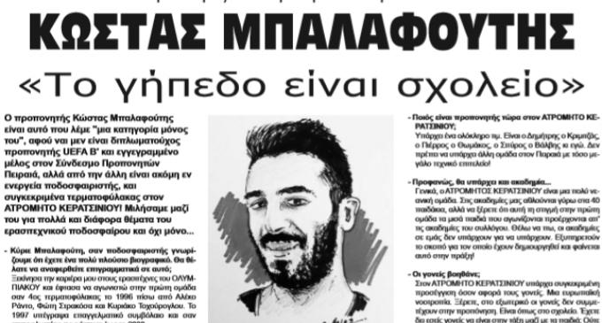 Οι Προπονητές του Πειραιά μιλάνε στην Κοινωνική – Κώστας Μπαλαφούτης: «Το γήπεδο είναι σχολείο»