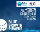 Ξεκίνησε η υποβολή αιτήσεων για τον διαγωνισμό Γαλάζιας Ανάπτυξης και Καινοτομίας «Blue Growth Piraeus»