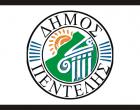 Από 1η Μαΐου ξεκινά το πρόγραμμα φύλαξης του Δήμου Πεντέλης