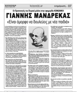 mandrekas1
