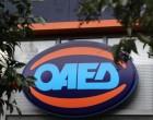 ΟΑΕΔ: Διευρύνεται και ενισχύεται το πρόγραμμα απασχόλησης μακροχρόνια ανέργων