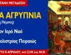 Η «Πειραϊκή Εκκλησία» μεταδίδει διαδικτυακά και ραδιοφωνικά την Ιερά Αγρυπνία της Μεγάλης Πέμπτης