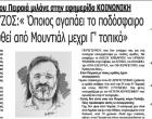 """Οι Προπονητές του Πειραιά μιλάνε στην εφημερίδα ΚΟΙΝΩΝΙΚΗ – ΧΡΗΣΤΟΣ ΠΟΛΥΖΟΣ:«Όποιος αγαπάει το ποδόσφαιρο παρακολουθεί από Μουντιάλ μεχρι Γ"""" τοπικό»"""