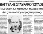 """Οι Προπονητές του Πειραιά μιλάνε στην εφημερίδα ΚΟΙΝΩΝΙΚΗ – ΒΑΓΓΕΛΗΣ ΣΤΑΥΡΑΚΟΠΟΥΛΟΣ: «Το 70 με 80% των προπονητών σε Α"""" και Β"""" εθνική είναι ξένοι και ο ανταγωνισμός είναι μεγάλος»"""