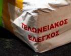 Φοροδιαφυγή άνω των 300.000 ευρώ από… εξαφανισμένο έμπορο