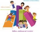 e-επικοινωνία με τις Δημοτικές Βιβλιοθήκες του Δήμου Νίκαιας – Αγ. Ι. Ρέντη