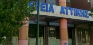 Συνεδρίαση Περιφερειακού Συμβουλίου Αττικής την Τετάρτη 14 Απριλίου
