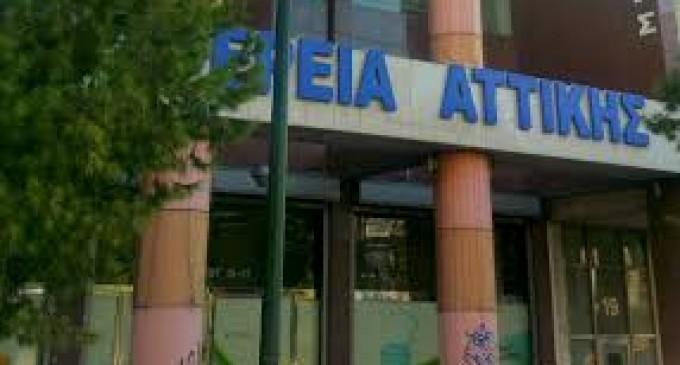 Π. Αττικής: Στο ΦΕΚ η απόφαση μεταβίβασης αρμοδιοτήτων σε αντιπεριφερειάρχες και συμβούλους