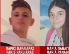Λήξη συναγερμού: Εντοπίστηκαν τα δύο παιδιά που είχαν εξαφανιστεί από τα Καμίνια