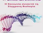 14η Διημερίδα Βιολογίας Ραλλείου Λυκείου