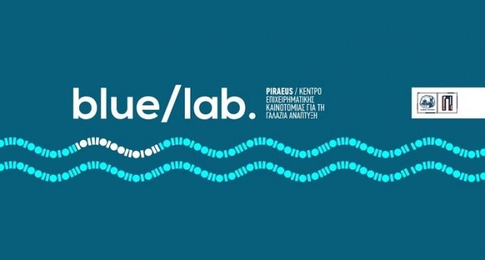 Διαδικτυακά ο τρίτος κύκλος του «Blue Lab»