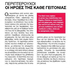 efhmerida_periptera