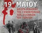 Μήνυμα του Δημάρχου Παλαιού Φαλήρου Γιάννη Φωστηρόπουλου για την Γενοκτονία των Ελλήνων του Πόντου