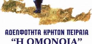Εκδήλωση μνήμης και τιμής, για τους πεσόντες ηρωικά στη Μάχη της Κρήτης
