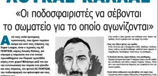 Οι Προπονητές του Πειραιά μιλάνε στην εφημερίδα ΚΟΙΝΩΝΙΚΗ – ΛΟΥΚΑΣ ΚΑΛΛΑΣ: «Οι ποδοσφαιριστές να σέβονται το σωματείο για το οποίο αγωνίζονται»