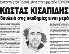 Οι Προπονητές του Πειραιά μιλάνε στην εφημερίδα ΚΟΙΝΩΝΙΚΗ – ΚΩΣΤΑΣ ΚΙΣΑΠΙΔΗΣ: «Η δουλειά στις ακαδημίες ειναι μεράκι»