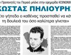 Οι Προπονητές του Πειραιά μιλάνε στην εφημερίδα ΚΟΙΝΩΝΙΚΗ – ΚΩΣΤΑΣ ΠΗΛΙΟΥΡΗΣ: «Στο γήπεδο ο καθένας προσπαθεί να κάνει τη δουλειά του όσο καλύτερα γίνεται»