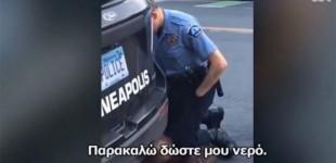 Συνελήφθη ο αστυνομικός που δολοφόνησε τον Τζορτζ Φλόιντ στη Μινεάπολη