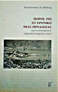 poros_chroniko