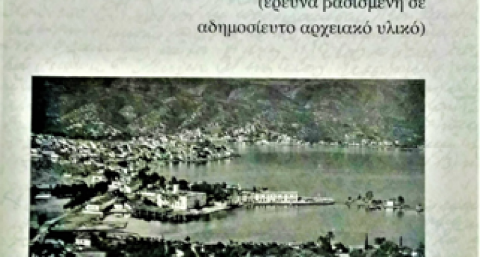 Tο εξαιρετικό βιβλίο του ιστορικού Κωνσταντίνου Π. Μπέλση με τίτλο «Πόρος 1942 -Το χρονικό μιας προδοσίας»