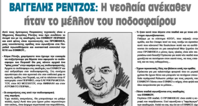 Οι Προπονητές του Πειραιά μιλάνε στην εφημερίδα ΚΟΙΝΩΝΙΚΗ – ΒΑΓΓΕΛΗΣ ΡΕΝΤΖΟΣ: Η νεολαία ανέκαθεν ήταν το μέλλον του ποδοσφαίρου