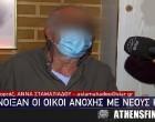 Ηλικιωμένος πελάτης σε οίκο ανοχής: «Θα το ρισκάρω, τρεις μήνες περίμενα»