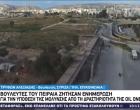 Τρ. Αλεξιάδης: Όσοι μεγαλώσαμε και ζούμε στις γειτονιές του Πειραιά, γνωρίζουμε από αγώνες