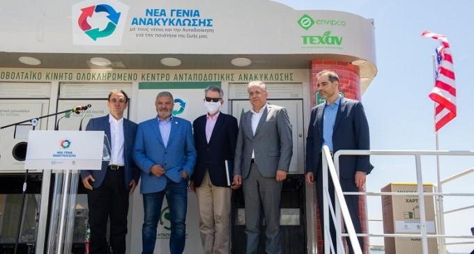 Στον Άλιμο για το 1ο παγκοσμίως ενεργειακά αυτόνομο σπίτι ανακύκλωσης