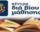 Εγκρίθηκε η συμμετοχή του Δήμου Παλαιού Φαλήρου στο πρόγραμμα του Ι.ΝΕ.ΔΙ.ΒΙ.Μ.