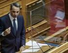 Νέα δέσμη θετικών μέτρων ανακοίνωσε ο Μητσοτάκης στη Βουλή – Τι θα γίνει με οφειλές στην εφορία και το πρόγραμμα Συν-Εργασία