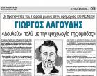 Οι Προπονητές του Πειραιά μιλάνε στην εφημερίδα ΚΟΙΝΩΝΙΚΗ – ΓΙΩΡΓΟΣ ΛΑΓΟΥΔΗΣ: «Δουλεύω πολύ με την ψυχολογία της ομάδας»