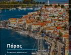 Έναρξη λειτουργίας της τουριστικής ιστοσελίδας του Δήμου Πόρου